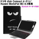 【送料無料】docomo dtab Compact シリーズ専用選択可 レザーケース付き Bluetooth キーボード☆日本語かな入力対応For dtab Compact d-02k用/dtab Compact d-01J/M3 8.4用/dtab Compact d-02H用