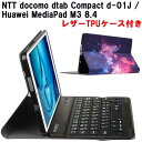【送料無料】NTT docomo dtab Compact d-01J / Huawei MediaPad M3 8.4超薄内蔵TPUケース付き Bluetooth キーボード☆US配列☆かな入力対応☆/楽天モバイル MediaPad M3 8.4