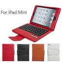 新商品 iPad mini用レザーケース付き Bluetooth キーボード☆選べる4カラー