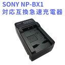 【送料無料】SONY NP-BX1対応互換急速充電器 For NP-BX1 Cyber-shot DSC-HX50V,DSC-HX95,DSC-HX99,DSC-HX300,DSC-HX400,DSC-RX1,DSC-RX1R,DSC-RX100,DSC-RX100 II, DSC-RX100M II,DSC-RX100M6,RX100 VIなど