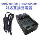 【送料無料】SONY NP-BD1/NP-FT1 対応互換急速充電器Cyber-shot DSC-G3 SC-T90 DSC-T300 DS...