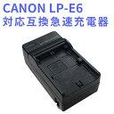 【送料無料】CANON LP-E6 対応互換急速充電器Canon EOS 5D Mark II EOS 5D Mark III EOS 5D Mark IV EOS 5DS EOS 5DS R EOS 6D EOS 7D ..
