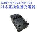 【送料無料】SONY NP-BG1 対応互換急速充電器 DSC-HX30V DSC-HX10V HDR-GW77V HDR-GW77V DSC-H55 DSC-HX5V DSC-HX7V DSC-N2 等対応