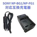 【送料無料】NP-BG1 対応互換急速充電器(カーチャージャー付属) DSC-HX30V DSC-HX10V HDR-GW77V HDR-GW77V DSC-H55 DSC-HX5V DSC-HX7V DSC-N2 等対応