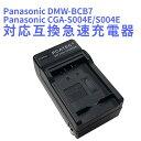 【送料無料】Panasonic DMW-BM7/CGA-S002E対応互換急速充電器Lumix DMC-FZ1、Lumix DMC-FZ10、DMC-FZ15、Lumix DMC-FZ2、Lumix DMC-FZ20、Lumix DMC-FZ3、Lumix DMC-FZ4、Lumix DMC-FZ5対応