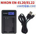 【送料無料】NIKON EN-EL22/EL20対応☆PCATEC 国内新発売 USB充電器LCD付☆Nikon 1 J4【P25Apr15】