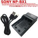 【送料無料】 NP-BX1対応互換USB充電器☆デジカメ用USBバッテリーチャージャーFor DSC-HX50V,DSC-HX95,DSC-HX99,DSC-HX300,DSC-HX400,DSC-RX1,DSC-RX1R,DSC-RX100,DSC-RX100 II, DSC-RX100M II,DSC-RX100M6,RX100 VIなど対応