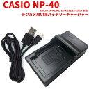【送料無料】CASIO NP-40 対応互換USB充電器☆USBバッテリーチャージャー Exilim ...