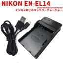 【送料無料】NIKON EN-EL14 対応USB充電器☆D5200/D3100/D3200/D5100
