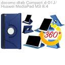 樂天商城 - 【送料無料】NTT docomo dtab Compact d-01J タブレット/ MediaPad M3 8.4 専用ケース 360度回転仕様カバー 薄型 軽量型 スタンド機能 高品質PUレザーケース☆全7色