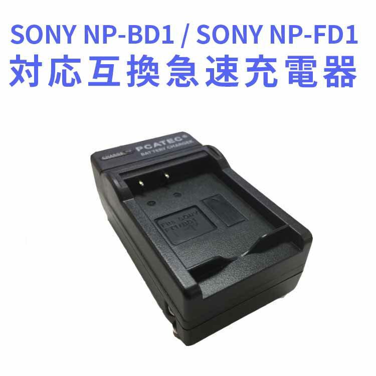【送料無料】SONY NP-FT1/NP-BD1...の商品画像
