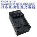 【送料無料】Panasonic CGA-S008E( DMW-BCE10)/RICOH DB-70対応互換急速充電器