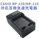 【送料無料】CASIO NP-110/NP-130 対応互換急速充電器☆EX-FC200S