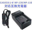 【送料無料】CASIOカシオ NP-110/NP-130対応互換急速充電器☆ EX-ZR1100