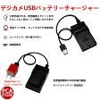 CASIO NP-80/OLYMPUS Li-40B 対応USB充電器☆デジカメ用USBバッテリーチャージャー☆Exilim EX-G1 Exilim EX-S5【P25Apr15】