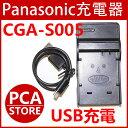 Panasonic CGA-S005 (DMW-BCC12 )/NP-70/DB-60対応互換USB充電器☆デジカメ用USBバッテリーチャージャー 05P05Apr14M 【05P15Apr14】