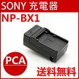 【送料無料】NP-BX1対応互換急速充電器☆DSC-RX100【P25Apr15】