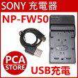 【送料無料】 NP-FW50対応互換USB充電器☆USBバッテリーチャージャー ☆NEX-7K/NEX-6/NEX-5N SLT-A55V/SLT-A33/ NEX-5A等対応