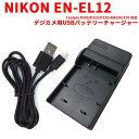【送料無料】NIKON ニコン EN-EL12対応互換USB充電器☆デジカメ用USBバッテリーチャージャー☆AW100/S70