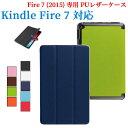 樂天商城 - 【送料無料】Kindle Fire 7 (2015) タブレット ケース 三つ折 カバー 薄型 軽量型 スタンド機能 高品質PUレザーケース☆全6色