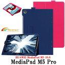 樂天商城 - 【送料無料】HUAWEI MediaPad M5 10.8/MediaPad M5 Pro タブレットケース マグネット開閉式 二つ折カバー スタンド機能付きケース 薄型 軽量型 スタンド機能 高品質 PUレザーケース