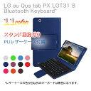 【送料無料】 LG au Qua tab PX LGT31 8インチタブレット専用 レザーケース付き Bluetooth キーボード☆日本語入力対応☆全11色
