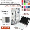 【送料無料】ドコモ dtab Compact d-01J/Huawei MediaPad M3 8.