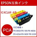 【送料無料】高品質 EPSON互換インク IC4CL69 4色セット☆PX-435A PX-505F PX-535F