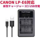 【送料無料】CANON LP-E6対応縦充電式USB充電器 LCD付4段階表示2口同時充電仕様USBバッテリーチャージャー For Canon EOS 5D Mark II EOS 5D Mark III EOS 5D Mark IV EOS 5DS EOS 5DS R EOS 6D EOS 7D EOS 7D Mark II EOS 60D, EOS 60Da EOS 70D EOS 80D対応