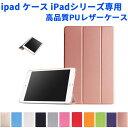 【送料無料】iPad10.2 第7世代 iPad専用各仕様選...