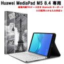 楽天pcatec【送料無料】Huawei MediaPad M5 8.4超薄内蔵TPUケース付き Bluetooth キーボード☆US配列☆かな入力対応☆