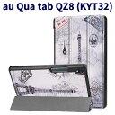 樂天商城 - 【送料無料】au Qua tab QZ8(KYT32) 8インチタブレット専用ケースマグネット開閉式 スタンド機能付き 三つ折 カバー 薄型 軽量型 スタンド機能 高品質PUレザーケース☆全6デザイン