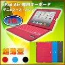 新商品 iPad Air用 スマートファブリックフリップ(デ...