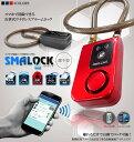 【送料無料】スマホでロック解除 次世代型 開錠 ワイヤレス アラーム 自動 スマロック 鍵 iPhone Android 防犯 自転車 センサー 盗難 TEC-SMALOCKD