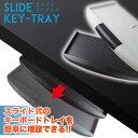 【送料無料】DIY 増設スライド式キーボードトレイ スライダー 収納 デスク オフィス デスク キーボード TEC-KEYTRAYD