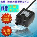 【送料無料】静音 小型 ポンプ 水槽 循環 噴水 庭 散水 12V 24V TEC-JT180AD