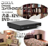 z【送料無料】DIXIA CPRM/VR対応 コンパクトDVDプレーヤー DX-DVC03BK