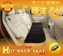 【送料無料】車用 後部座席 リアホットシート 座席シート ヒーター内蔵 すぐに座席が暖まる 温度調節 デザイン 内装 カー用品 人気 車中泊 TEC-RIA-SEATD