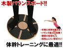 【送料無料】バランスボード トレーニング 体幹 エクササイズ 木製 ウッド バランスディスク ダイエット フィットネス TEC-NOBUSADAD