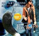 【メール便発送 代引不可】フォックステールDX 40cm 全米 大流行 ファー 尻尾 キツネ 動物 巨大 キーホルダー ファッション 装飾 女性 男性 TEC-FOXTAILD