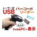 【送料無料】USBにカンタン接続。検品、管理に活躍!バーコード番号をパソコンに取り込めるレーザーバーコードリーダー JANスキャン◇バーコードリーダーFS-9800