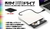 【送料無料】外付け ポータブルDVDドライブ USB接続 CD ノートパソコン対応 DVDプレーヤー TEC-DVDPD