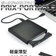 【送料無料】ポータブル USB接続 DVDドライブ 外付け バスパワー CD-R CD-ROM DVD-R DVD-ROM DVDプレーヤー TEC-PRIX-DRVD
