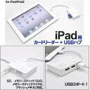 【送料無料】iPad/iPad2に画像や動画を転送可能 SD・メモリースティックDUO・フラッシュメモリ対応 iPad用カードリーダー&USBハブ◇iPadカードリーダーFS-I-CR