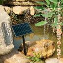【送料無料】ソーラーパネルで省エネ仕様 お庭の噴水や池でも使えるソーラー池ポンプ◇FS-SP002-B