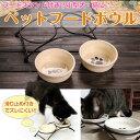 【送料無料】愛犬 愛猫の食事に♪ フードスタンド付き ペット フードボウル 2個セット ドッグ 犬 猫 イヌ 容器 えさ 給水器 給餌器 フード 容器 食器 スタンド DFS-WS533