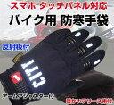 【送料無料】バイク用 防寒手袋 グローブ 冬 スマホ タッチパネル対応 反射板付 スマホ タッチスクリーン対応 リース素材 DFS-BIKE01