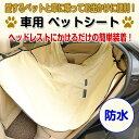 【送料無料】車用 ペットシート ドライブ 犬 ペット 防水シート カバー 後部座席 カーシート ベット 犬 猫 DFS-PETDR200