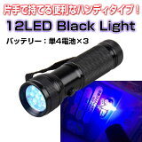 ������̵�����椦�᡼��ȯ���� 12LED �֥�å��饤�� �������� �糰���饤�� ���� Ƚ�� ���� �����λ�ʾ�ε���Ƚ��ˤ⡡DFS-BLACKLIGHT