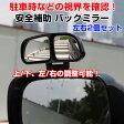 ショッピングドライブレコーダー 【送料無料】取付け簡単!ミラーの上に両面テープで止めるだけ!後方の安全確保!左右セット!安全補助ミラー バックミラー 広角レンズ 左右セット 補助ミラー 死角 リアビュー 後方確認 視界確保 DFS-3R-027
